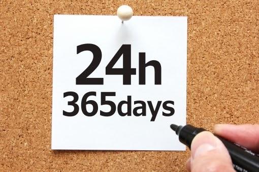 24時間365日利用可能