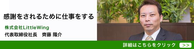 株式会社LittleWing 代表取締役社長 齊藤陽介 様