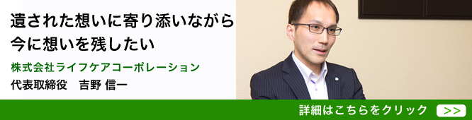 株式会社ライフケアコーポレーション 代表取締役 吉野 信一 様