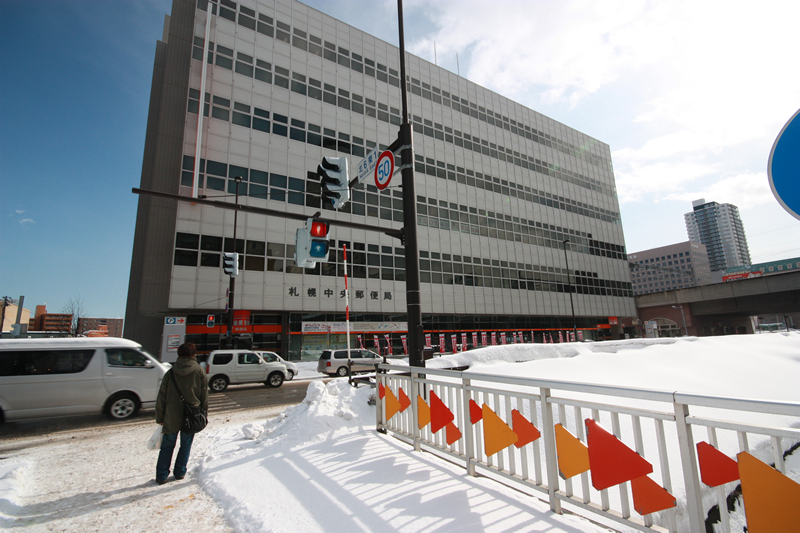 札幌中央郵便局
