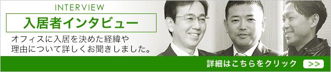 入居者インタビュー