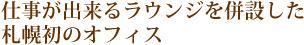 仕事が出来るラウンジを併設した札幌初のオフィス