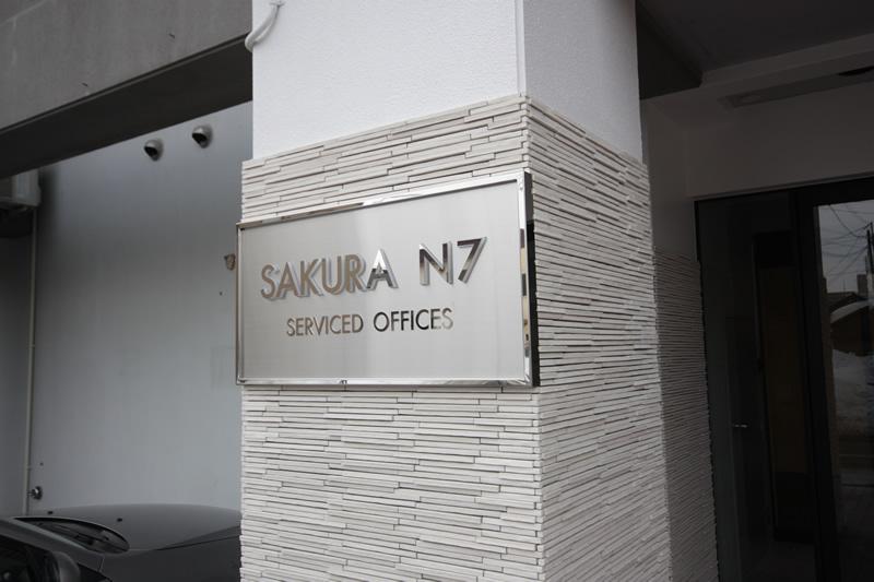 SAKURA-N7 看板