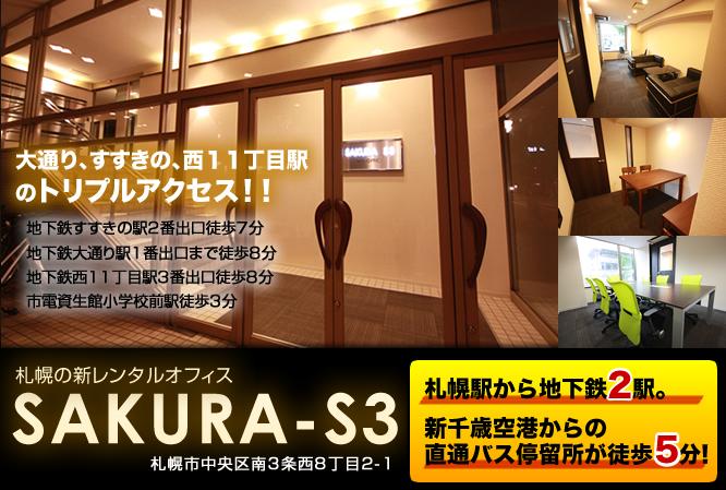 SAKURA-S3