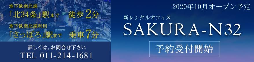 sakura-N32