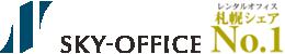 レンタルオフィス札幌 SKY−OFFICE